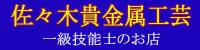 佐々木貴金属工芸TOP