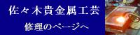佐々木貴金属 修理1.jpg