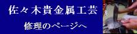 佐々木貴金属工芸 修理コーナーへ.jpg