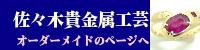 佐々木貴金属 オーダーメイドのページへ.jpg